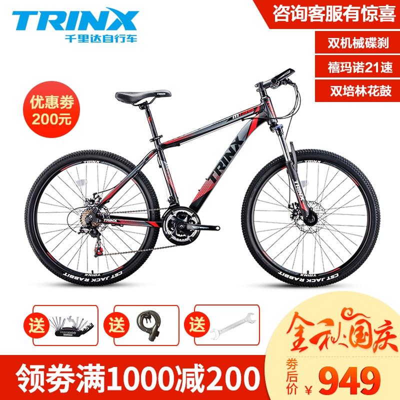 TRINX千里达M136包邮千里达山地车自行车正新轮胎培林花鼓21速