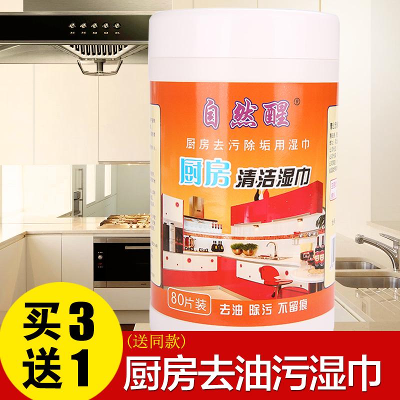 自然醒厨房湿巾纸巾80片大桶卫生清洁一次性油烟机去油污厨房用纸