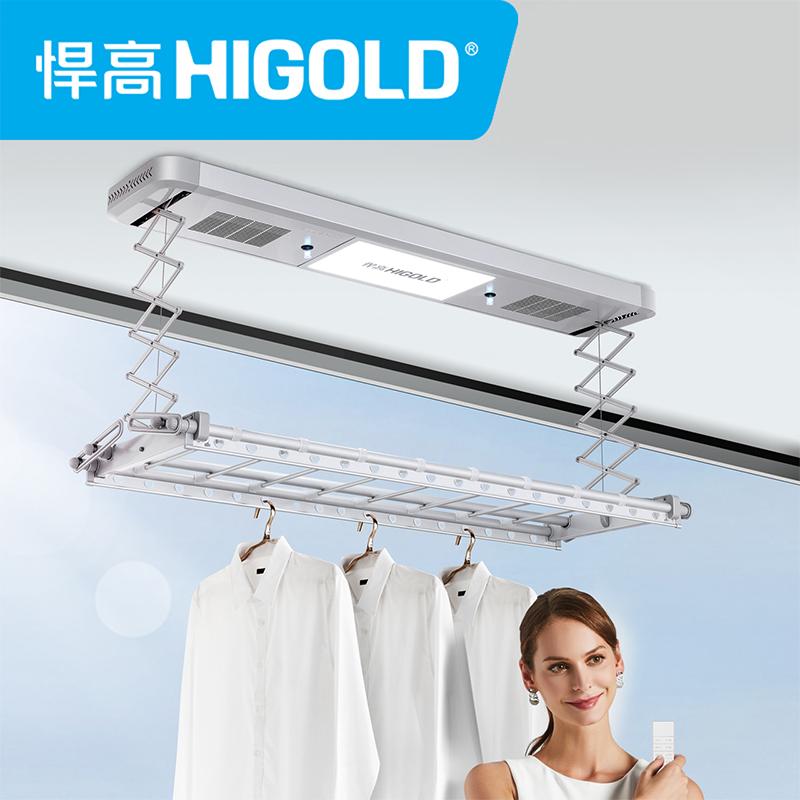 HIGOLD-悍高 晾衣架升降智能遙控陽臺照明消毒伸縮晾衣機電動衣架