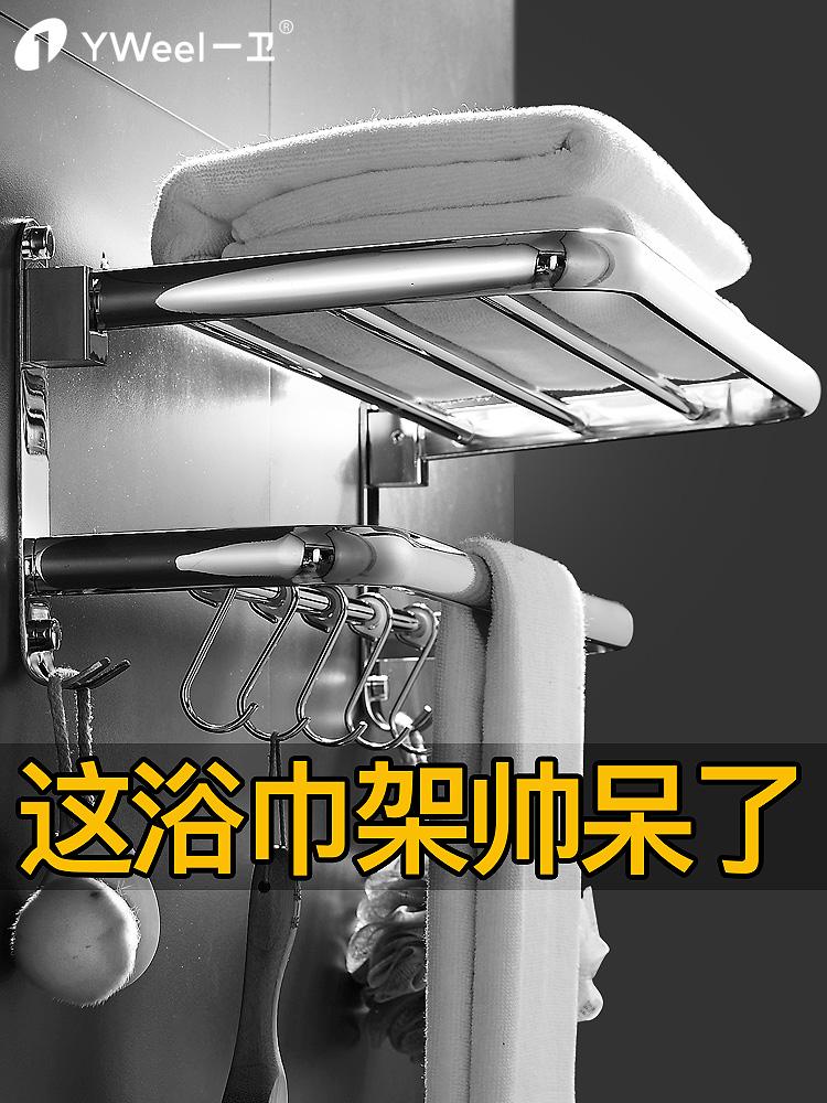 毛巾架304不锈钢折叠浴巾架浴室置物架卫生间五金挂件套装免打孔