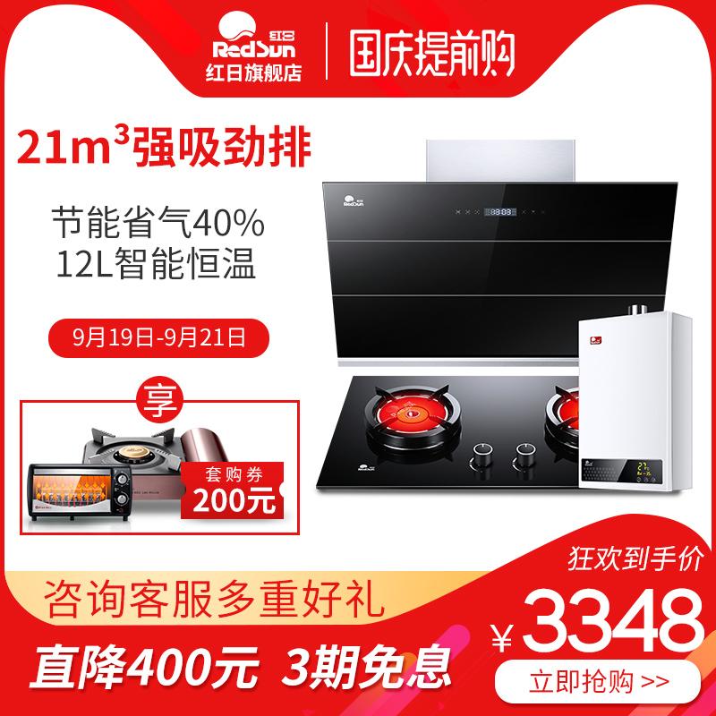 红日5901抽油烟机燃气灶热水器套餐侧吸式烟灶热组合三件套装
