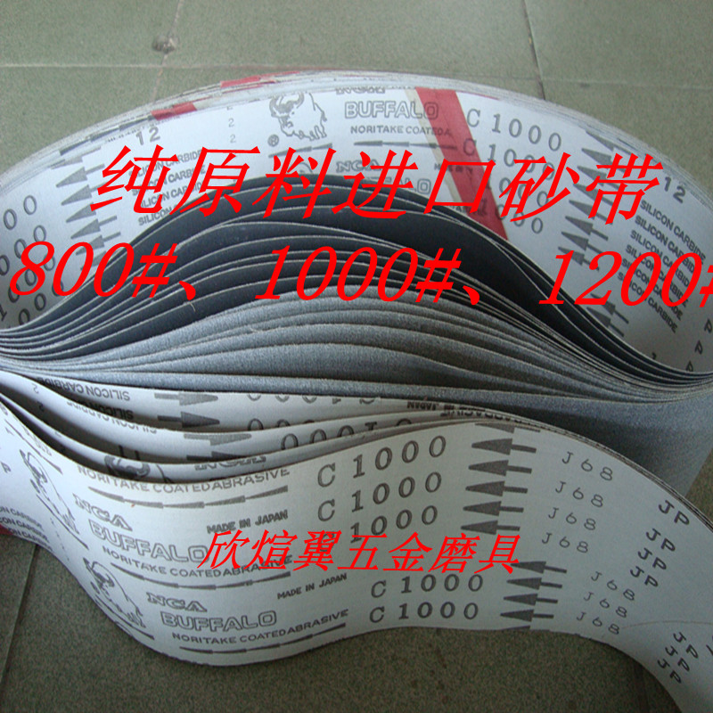 Belt with imported ultra-fine 1200 # metal belt Woodworking polishing 915 * 100 with 2000 #