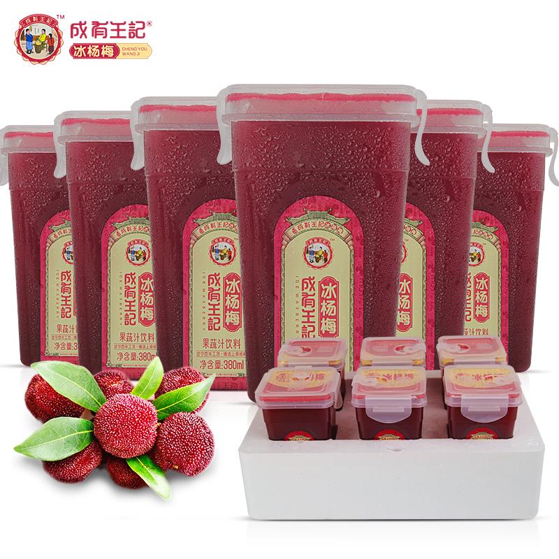 百年老字号,贵州成有王记  网红冰杨梅汁 380ml*4瓶