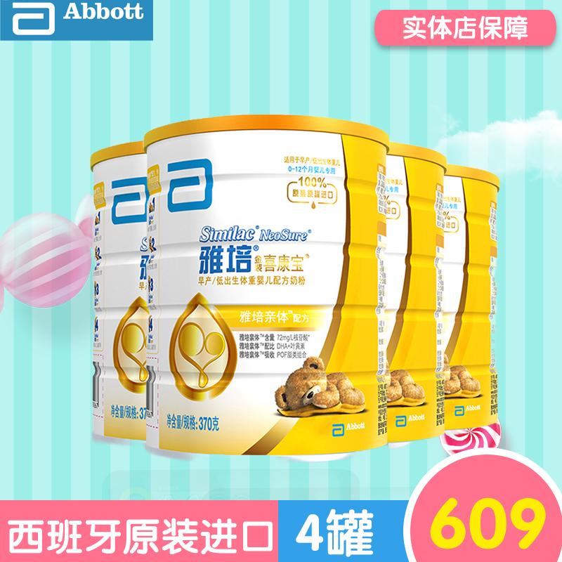 雅培金装智护100早产儿婴儿奶粉母乳营养补充 4罐