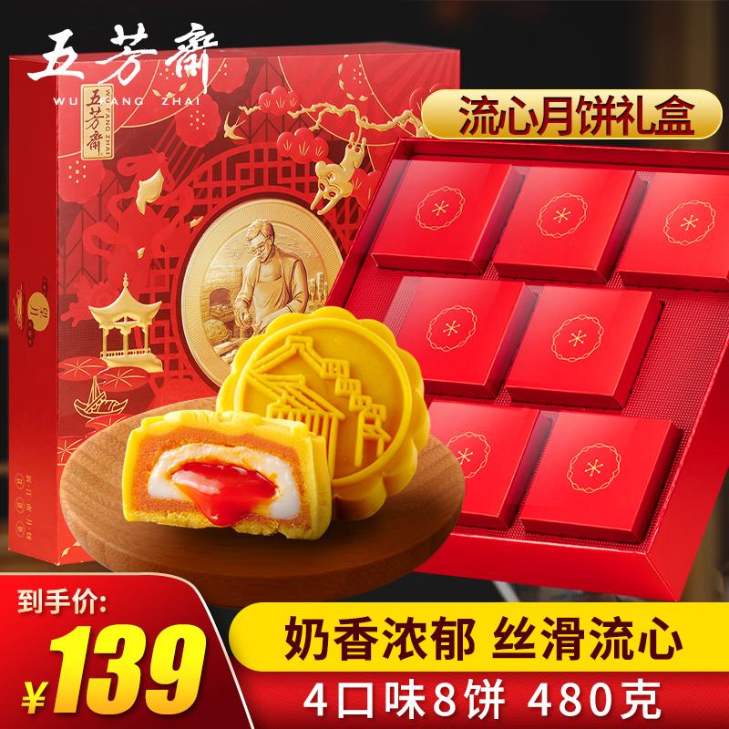 五芳斋流心奶黄月饼礼盒装巧克力抹茶馅中秋节巧克力榛子送礼团购