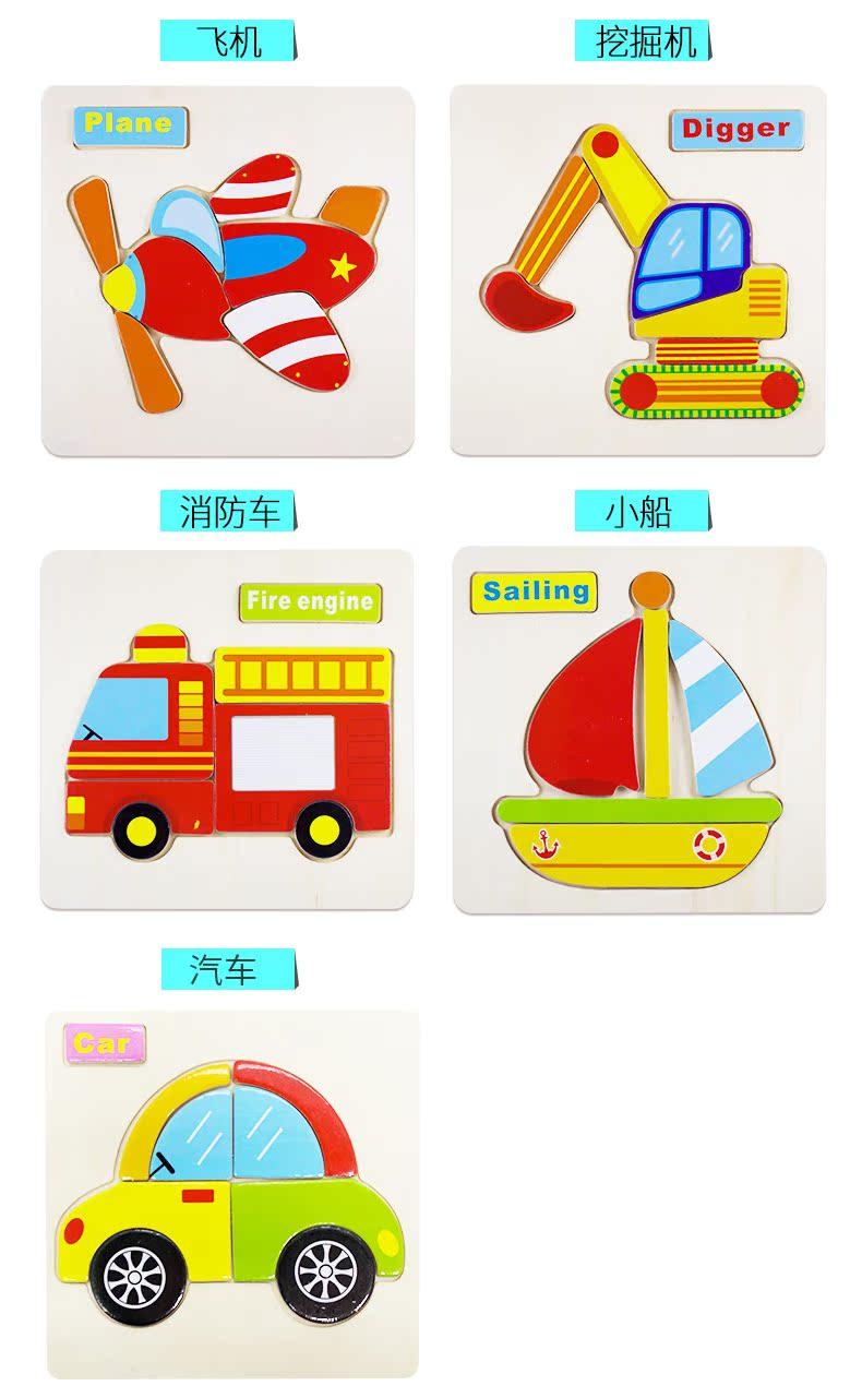 木质立体拼图 木制动物积木拼图儿童拼板 幼儿宝宝智力玩具2-5岁