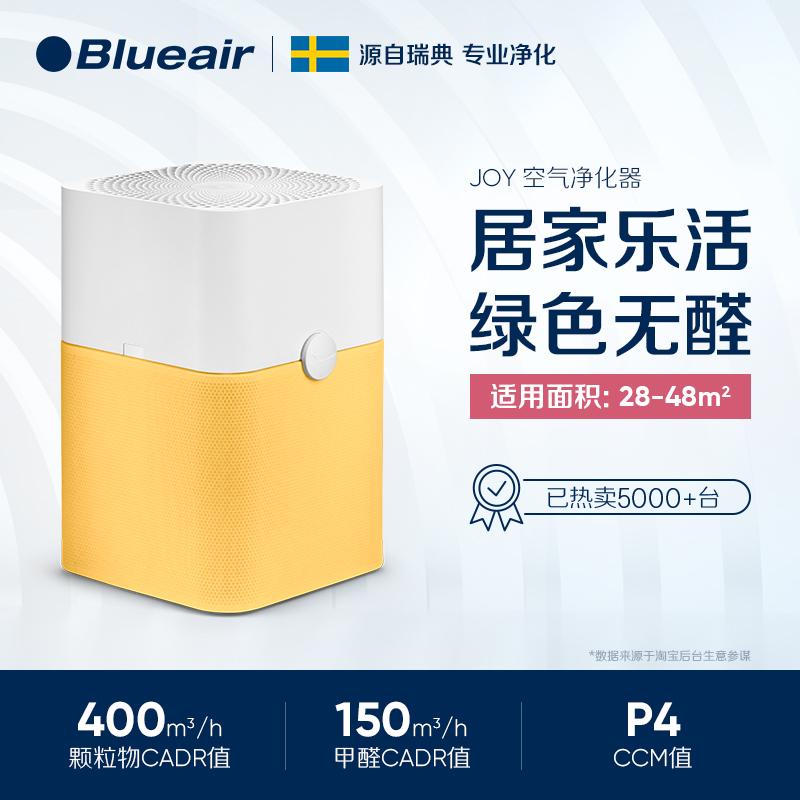 瑞典 Blueair-布鲁雅尔 新品 JOY空气净化器 家用除甲醛雾霾PM2.5
