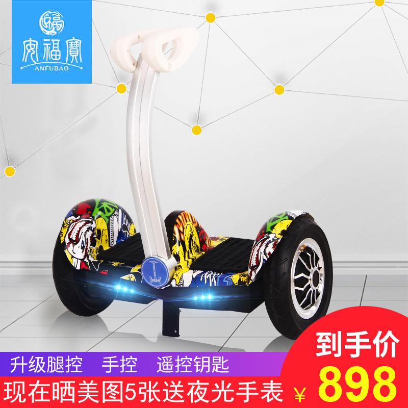 安福宝智能电动双轮平衡车代步车两轮思维车越野自体感车成人儿童