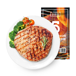 大希地牛排黑椒牛肉家庭牛扒5片套餐团购新鲜进口肉源儿童家用厚