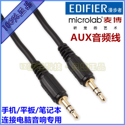 Akihabara Cruiser/Microphone Speaker AUX Audio Cable 3.5 Mobile Tablet PC Connect Audio Audio Cable