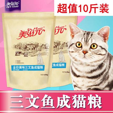 [美滋元旗舰店猫主粮]美滋元美味三文鱼味成猫猫粮2.5kgyabo22885151件仅售75元