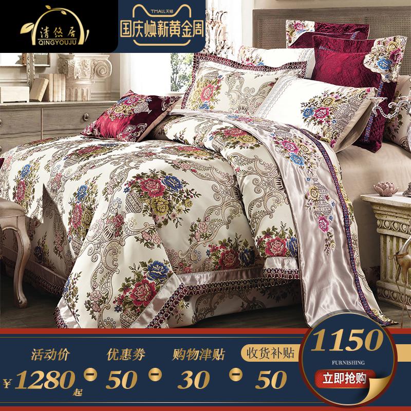 床上用品四件套1.8米奢华高档六十件套贡缎欧式4件套加厚酒店家纺