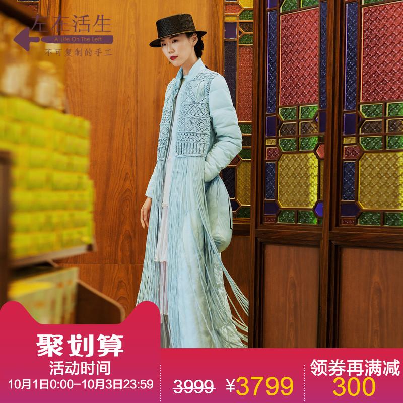 生活在左2018新款秋冬女文艺气质编织设计白鸭绒羽绒服过膝中长款