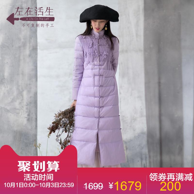 生活在左2018秋冬新款手工钩花羽绒服女装中长款过膝白鸭绒加厚款