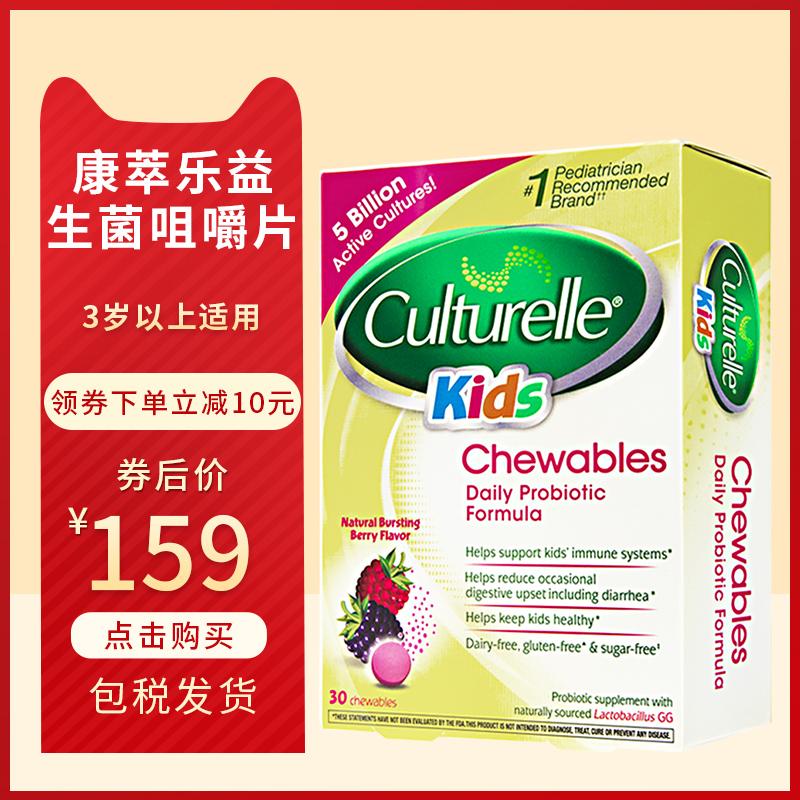 美国culturelle康萃乐益生菌粉3岁以上进口儿童婴幼儿咀嚼片◎