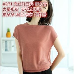 A571 【批发区】马来西亚新加坡台湾女装服装衣服批发韩版宽...