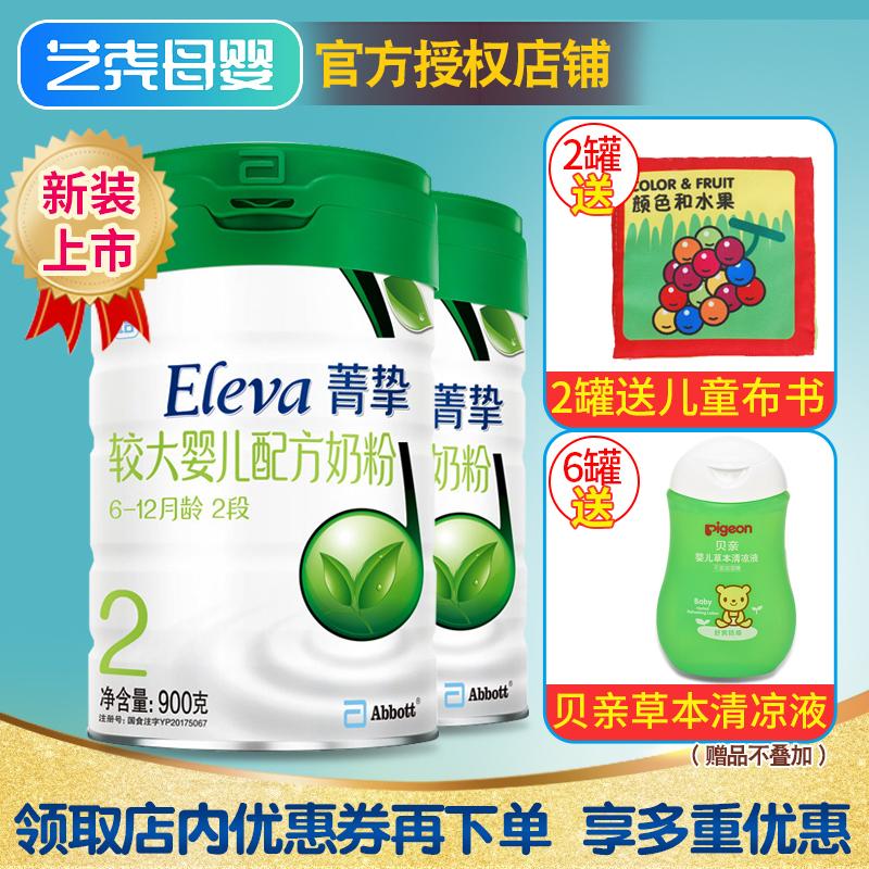 雅培菁挚原菁智奶粉2段900g克2罐丹麦进口18年3月产