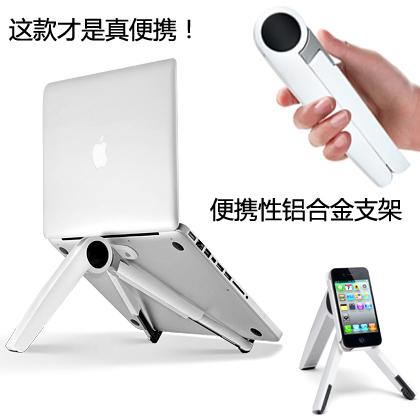 埃普up-1s 超便携苹果笔记本散热器平板电脑支架懒人办公桌面托架