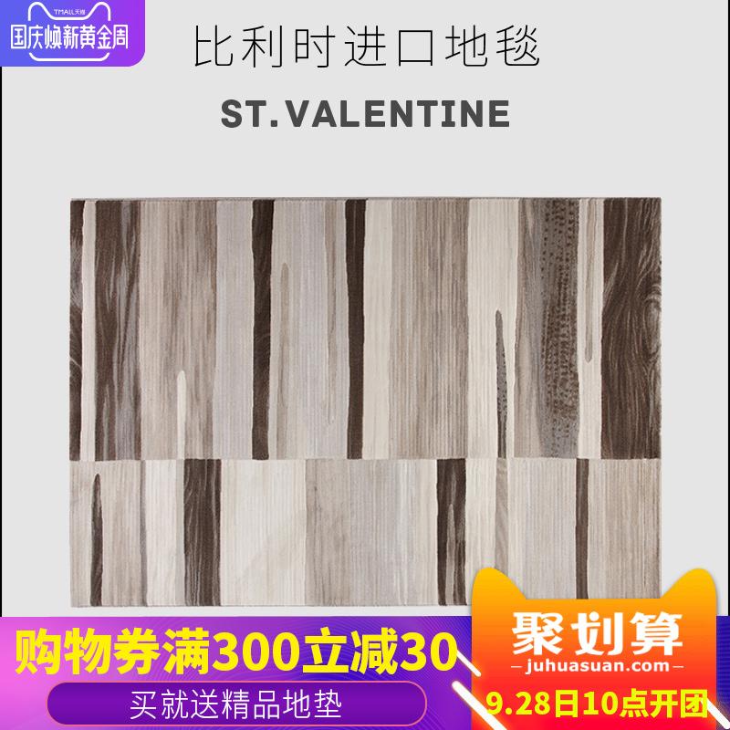 圣瓦伦丁-比利时进口地毯-北欧现代简约条纹图案客厅茶几卧室床边
