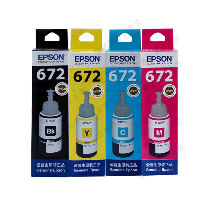 爱普生L380原装墨水L351L383L130L310L360L385L485L672L405L365彩色喷墨照片连供墨仓式打印机一体机墨水墨汁