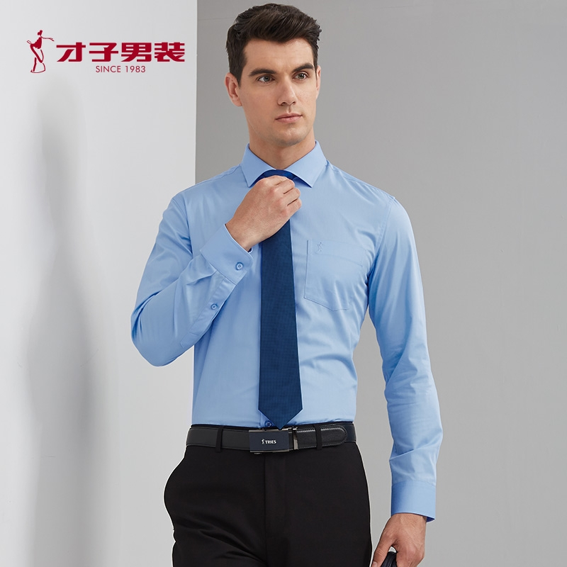 才子 男士修身款免烫商务长袖衬衫 多色