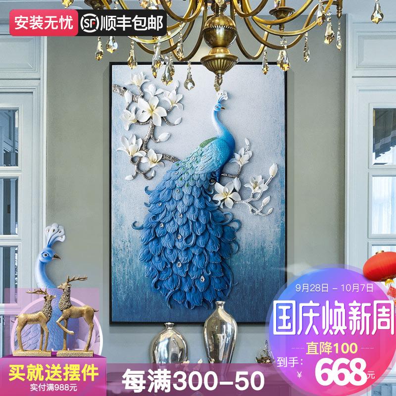 孔雀竖版玄关装饰画客厅现代简约挂画3d欧式壁画过道浮雕走廊油画