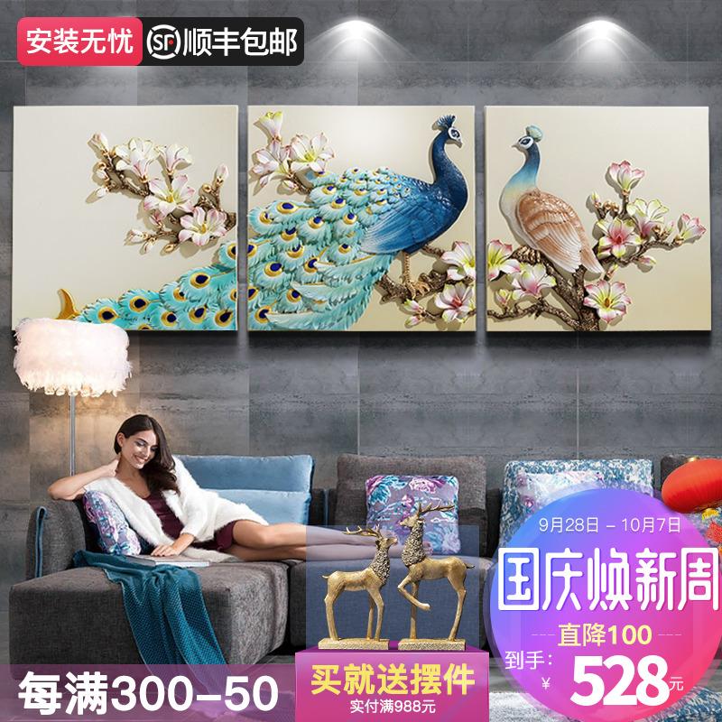 客厅装饰画欧式孔雀浮雕三联室内沙发背景墙画3d立体餐厅挂画壁画