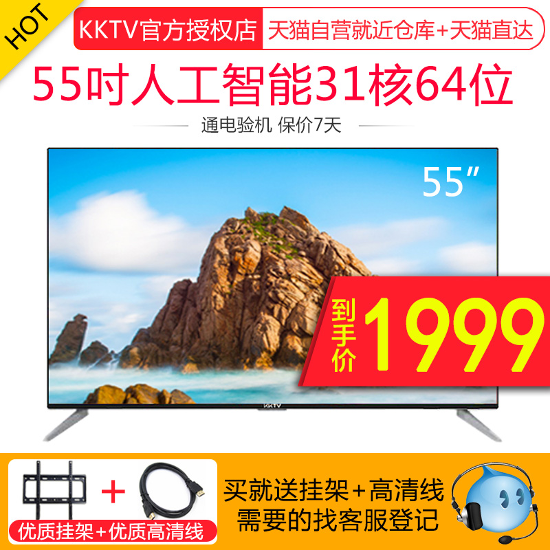 kktv K55康佳55英寸电视机高清智能网络平板液晶60 50电视机55