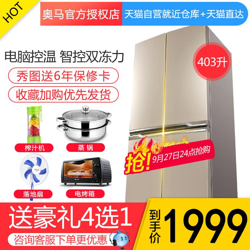 四门冰箱 家用双门节能十字对开门冰箱双开门Homa-奥马 BCD-403DH