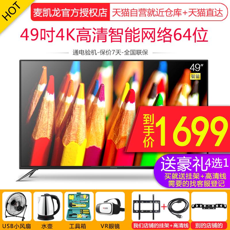 电视机49英寸4K高清智能WiFi网络led液晶MAKENA-麦凯龙 M49H 5055