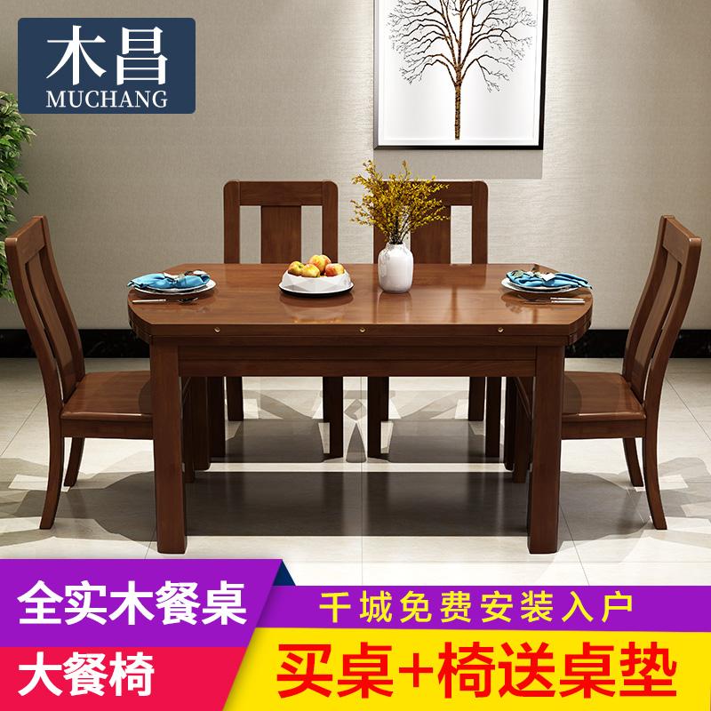 全实木餐桌椅组合现代简约小户型折叠伸缩家用新中式长方形圆饭桌