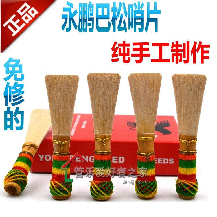 Трость Натуральная Йонг Пенг импорт Рид штук ручной работы Фагот Фагот Рид Рид бесплатная доставка