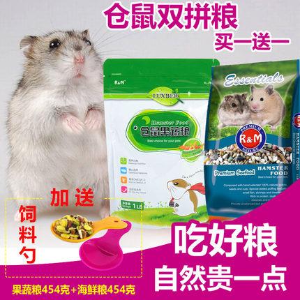 [真宠宠物用品专营店饲料,零食]包邮哈姆营养果蔬海鲜仓鼠粮食谷物金丝月销量710件仅售19.8元