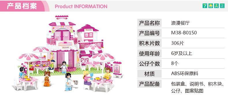钢柔母婴专营店_SLUBAN/小鲁班品牌产品评情图