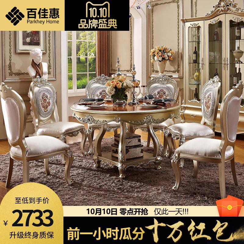 百佳惠欧式实木餐桌椅组合六人小户型奢华新古典圆形餐台F15A