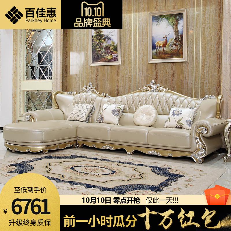 百佳惠转角欧式沙发组合真皮雕刻全实木沙发小户型家具3015