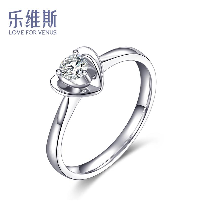 乐维斯求婚结婚钻戒20分心形钻戒正品定制钻石戒指女抖音同款戒指