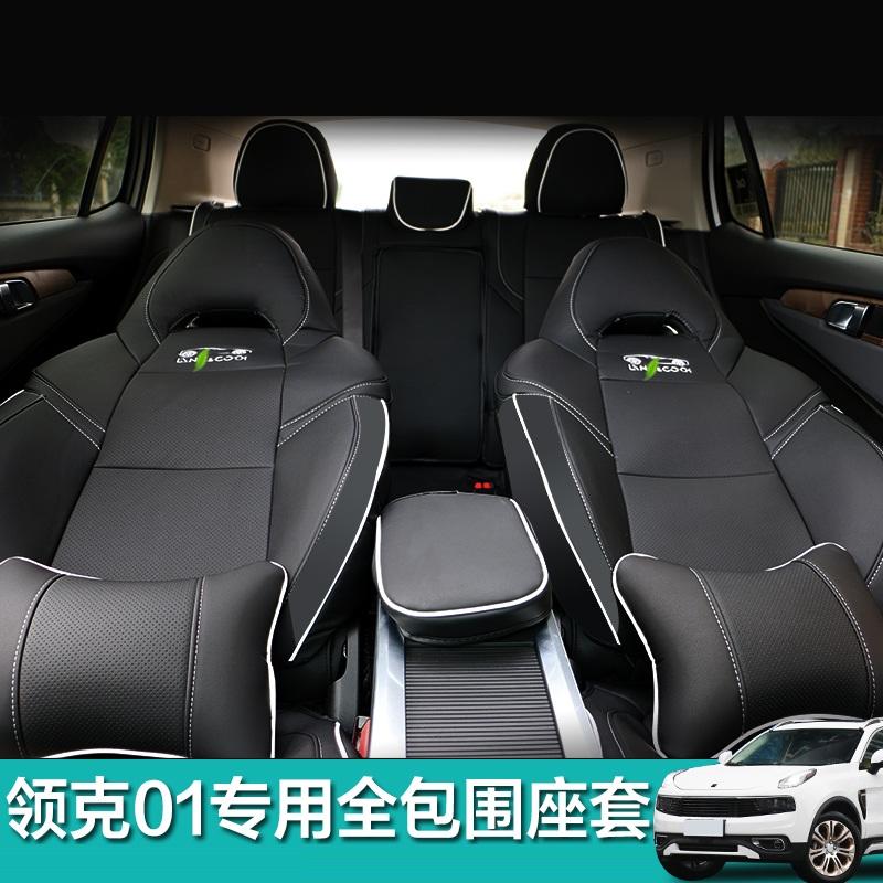 专用于领克01座套四季坐垫领克全包围装饰座椅垫套吉利领克02改装