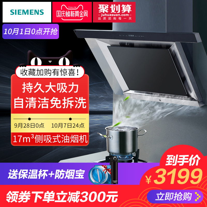 SIEMENS-西门子 LS65S940TI侧吸式大风量自动清洁抽吸油烟机