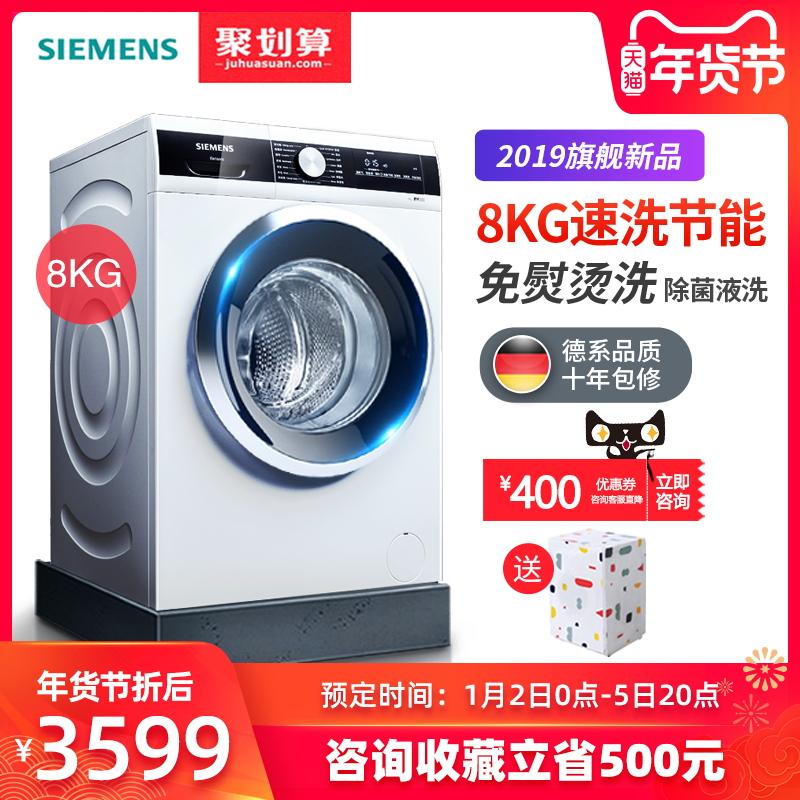 西门子官方旗舰家用8公斤变频滚筒节能全自动电洗衣机WM12N2M01W -