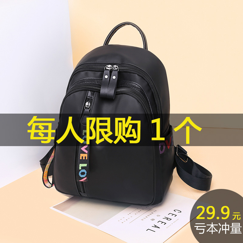 Backpack female Korean version 2018 new wave fashion wild casual Oxford canvas bag ladies travel small backpack