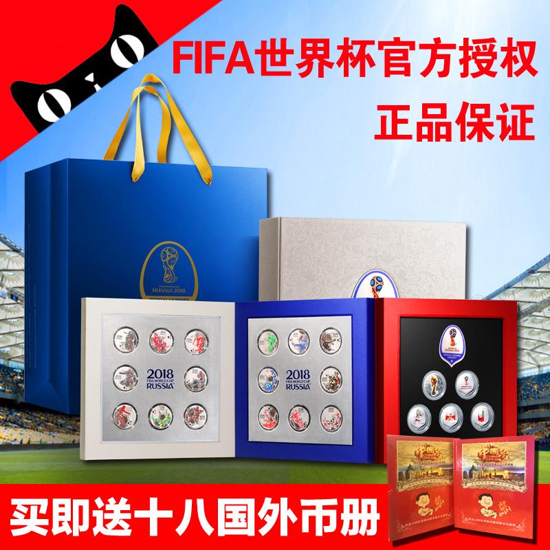 2018年俄罗斯FIFA世界杯纪念币形银章大全世界杯纪念品吉祥物足球