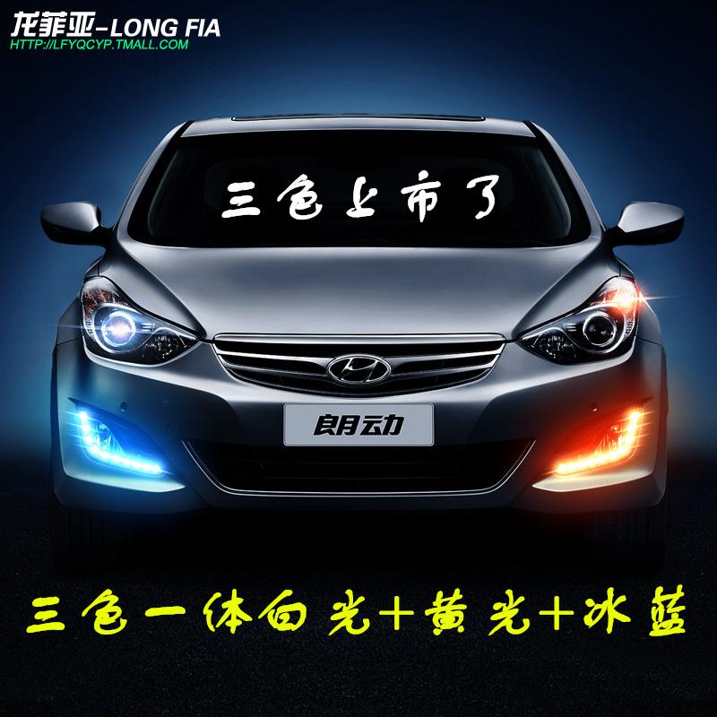 专用于现代朗动日行灯 高亮LED改装日间行车灯带转向专用雾灯冰蓝