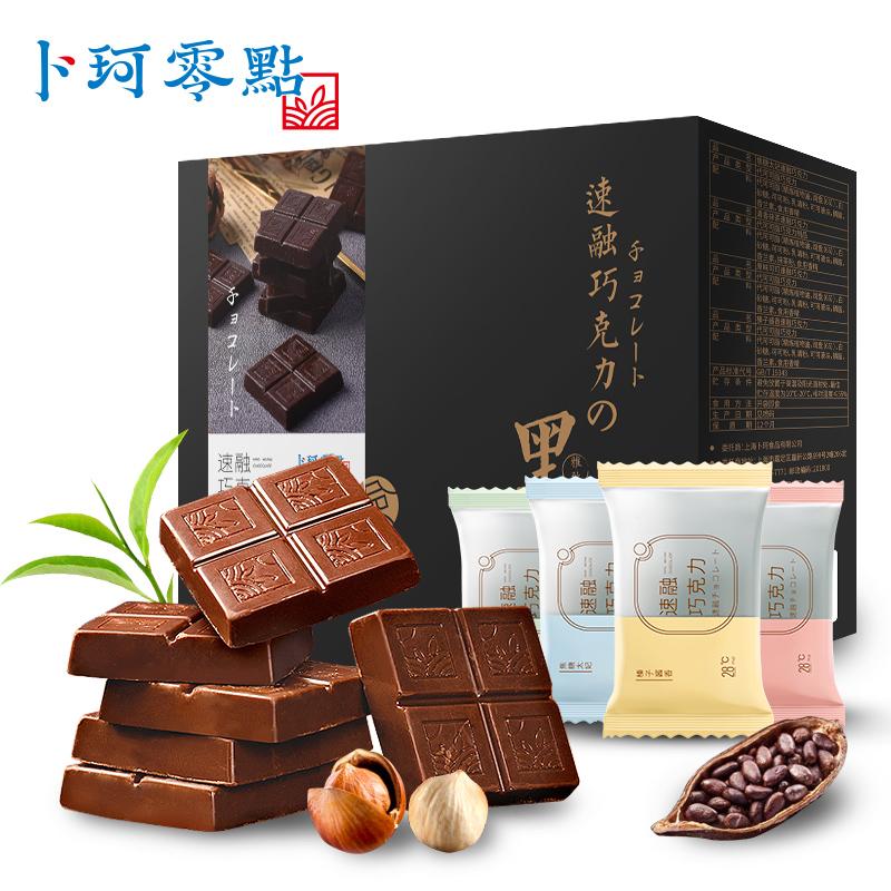 卜珂年货松露黑巧克力礼盒装零食网红糖果散装送礼物(代可可脂)