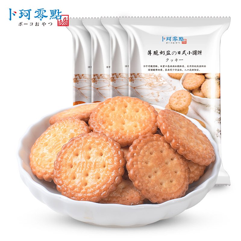卜珂零点日本海盐饼干植物油饼干天日盐饼干奶盐味小圆饼休闲零食