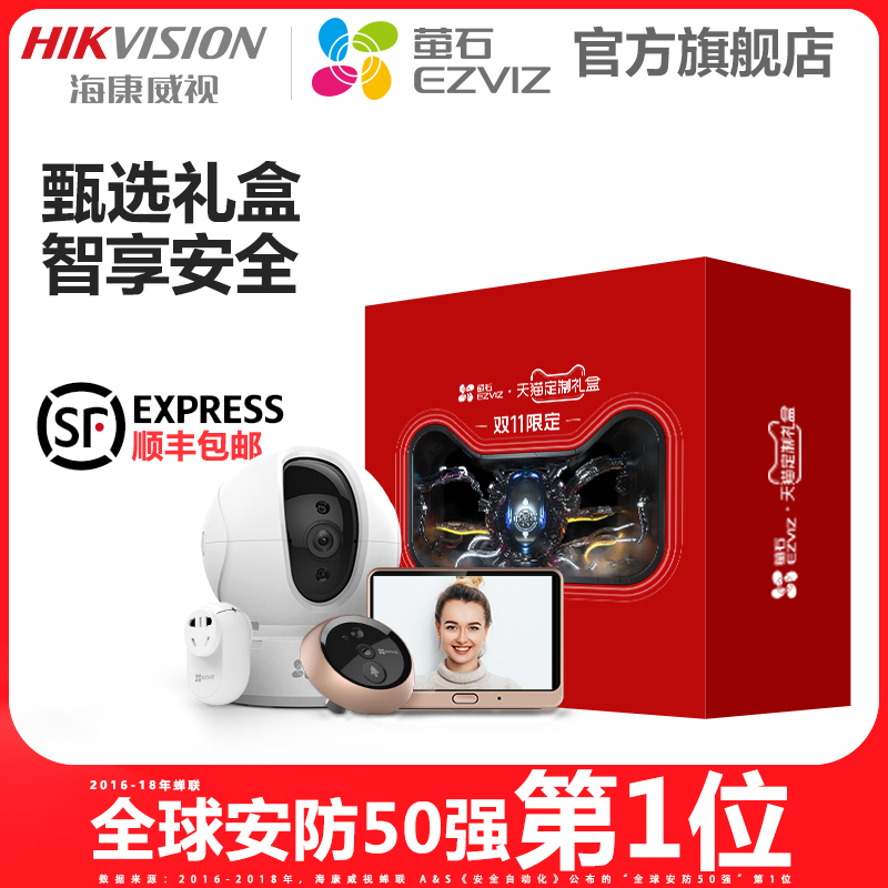 海康威视萤石双11定制礼盒家用无线摄像头1080p智能猫眼远程监控