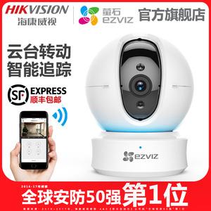海康威视萤石C6C无线网络高清监控器摄像头家用智能手机wifi夜视