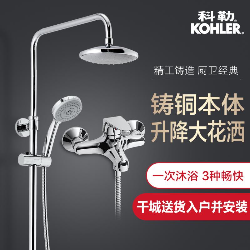 科勒正品 丽笙双花洒龙头淋浴柱全铜带升降大花洒 K-R99290T-4-CP