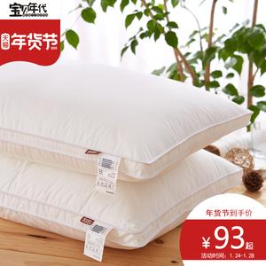 宝贝年代五星酒店枕头全棉枕芯水洗羽丝绒软枕头芯保健护颈枕单个