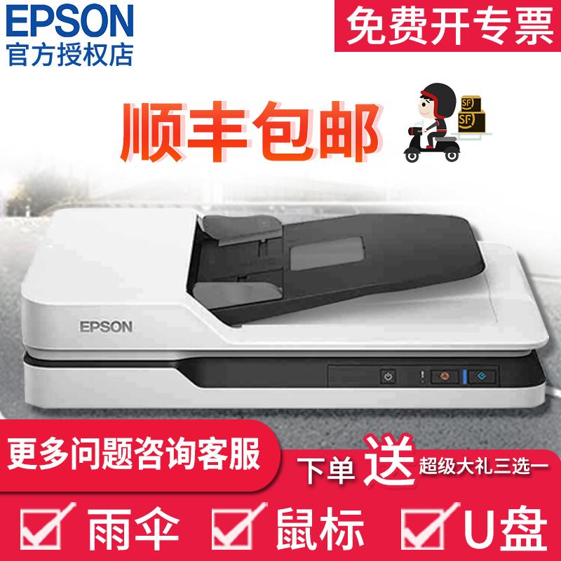 顺丰爱普生DS1630高速a4彩色文档自动双面进纸扫描仪DS1610-1660W
